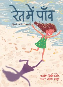 Feet in the Sand is a bilingual picture book by Sakshi Singh